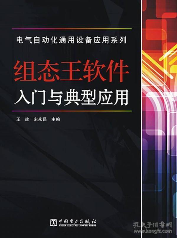 电气自动化通用设备应用系列:组态王软件入门与典型应用