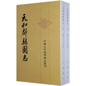 9787101013511-ry-元和郡县图志(全2册)