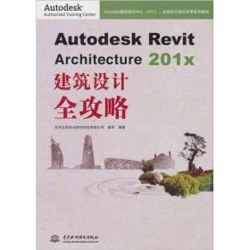 Autodesk Revit Architecture 201x 建筑设计全攻略 无光盘