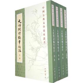 元好问诗编年校注:中国古典文学基本丛书