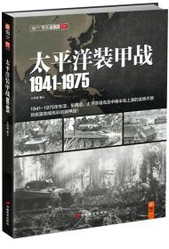 太平洋装甲战:1941-1975