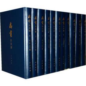 禹贡(全十一册):半月刊