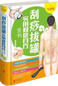 刮痧拔罐实用对症自疗书(多彩生活馆)