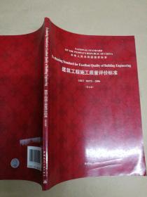 建筑工程施工质量评价标准GB/T50375-2006(英文版)