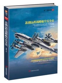 苏俄远程战略航空兵全史