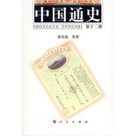 中国通史.第十二册
