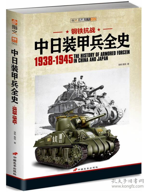 中日装甲兵全史ISBN9787510709555中国长安KL00394-02A06-2-3