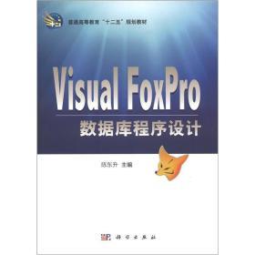 Visual  FoxPro 数据库程序设计(本科教材)