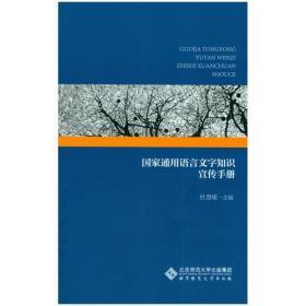 国家通用语言文字知识宣传手册