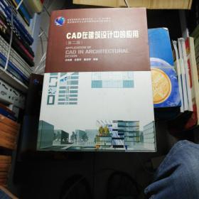 CAD在建筑设计中的应用(第2版)