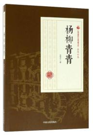 杨柳青青/民国通俗小说典藏文库·张恨水卷