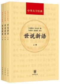 世說新語(中華大字經典·全3冊)