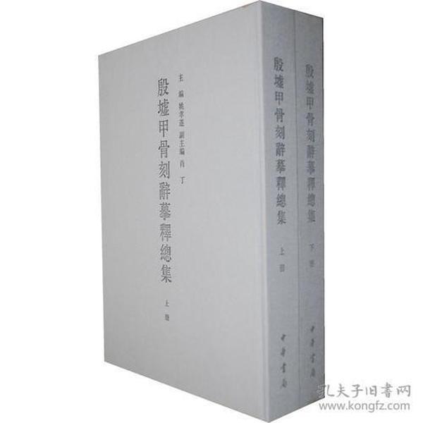 殷墟甲骨刻辞摹释总集(全两册)