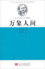 叩击千百万读者心弦的经典短篇·欧·亨利短篇小说第5卷:万象人间