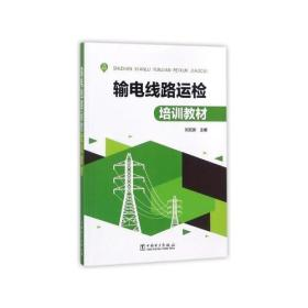 输电线路运检培训教材