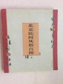 北京民间风俗百图(珍藏版)