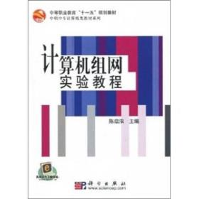 《计算机组网实验教程》