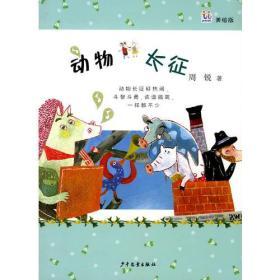 桃桃丛书·动物长征