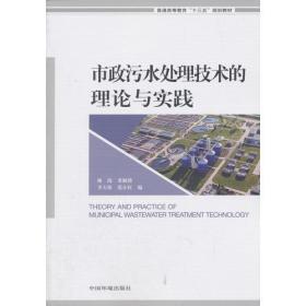市政污水处理技术的理论与实践