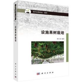9787030564894-dy-设施果树栽培