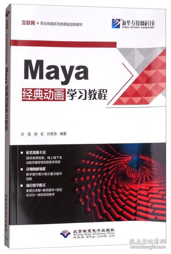 Maya经典动画学习教程