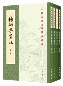 中国古典文学基本丛书---杨炯集笺注(全4册 繁体竖排)