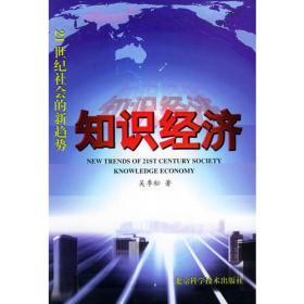 21世纪社会的新趋势:知识经济