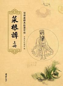 儒释道经典临摹字帖:菜根谭(全2册)