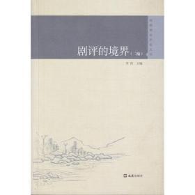 剧评的境界(二编)(戏剧理论评论文丛)