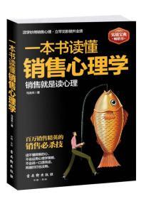 一本书销售心理学