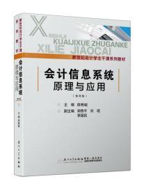会计信息系统原理与应用(第四版)/新世纪会计学主干课系列教材