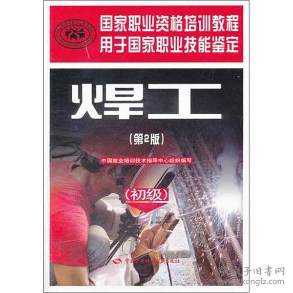 焊工:初级(用于国家职业技能鉴定国家职业资格培训教程)(第2版)
