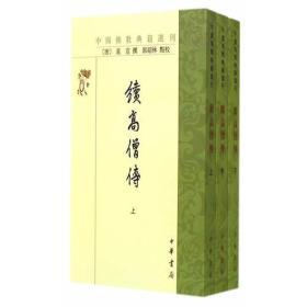 续高僧传(全三册)--中国佛教典籍选刊