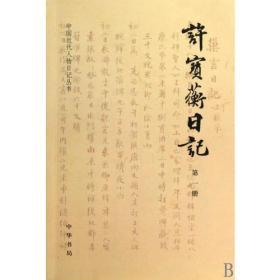许宝蘅日记(全五册)