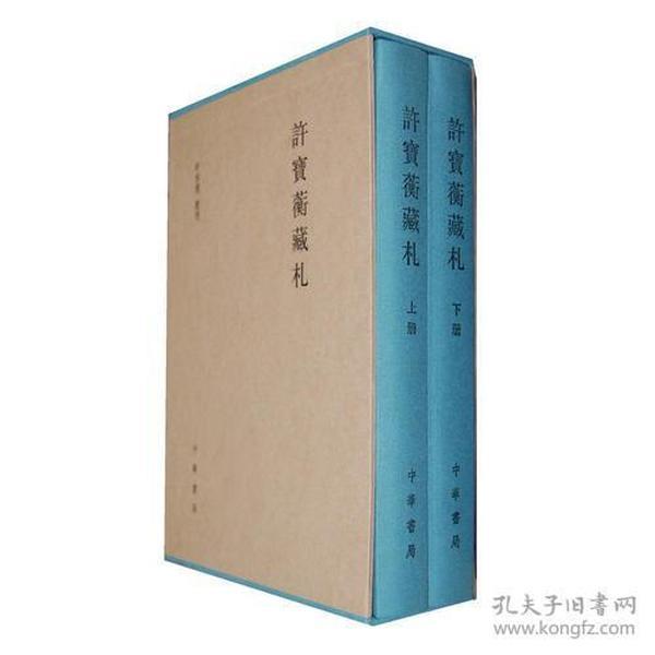 许宝蘅藏札(全二册)