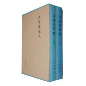 许宝蘅藏札(套装全2册)