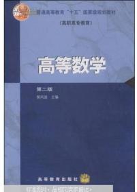 高等数学 第二版 侯风波 高等教育出版社 9787040123975