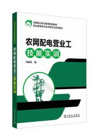 全國電力職業教育規劃教材 農網配電營業工技能實訓