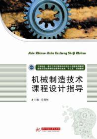 机械制造技术课程设计指导
