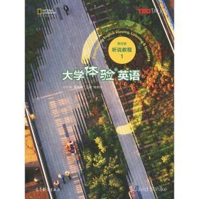 大学体验英语(第四版)听说教程1
