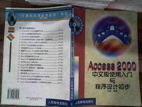 Access 2000中文版使用入门与程序设计初步