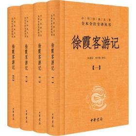 徐霞客游记:中华经典名著全本全注全译