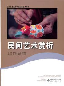 民间艺术赏析 李中会  北京师范大学出版社  9787303195886