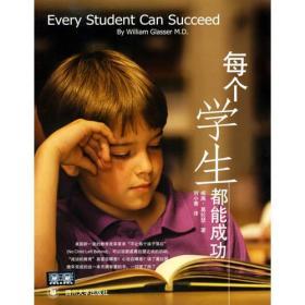 每个学生都能成功