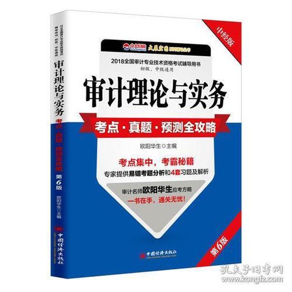 审计理论与实务考点·真题·预测全攻略(中经版,第6版)欧阳华生 著