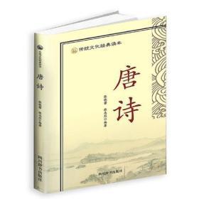 ML传统文化经典读本:唐诗