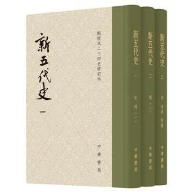 点校本二十四史修订本:新五代史(精装全3册)