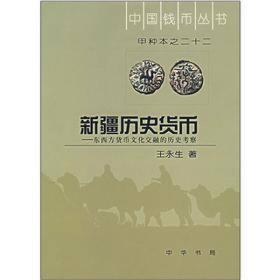 新疆历史货币:东西方货币文化交融的历史考察(甲种本之二十二)