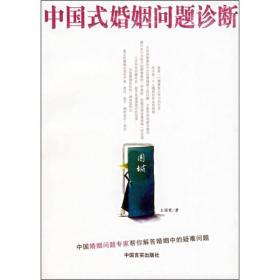 中国式婚姻问题诊断