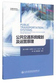 交通科技译丛:公共交通系统规划及运营原理